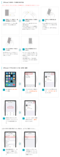 iPhoneAPN.png