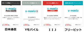 u-mobile4.png