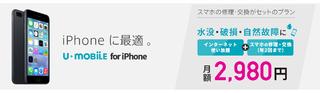 u-mobileforiphone.png